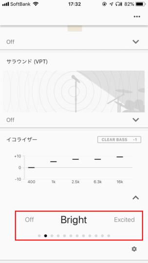 Headphones Connect イコライザー おすすめ