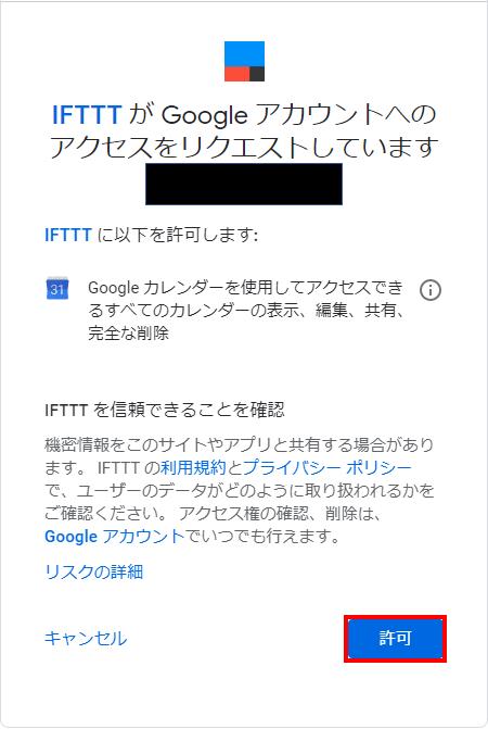 Google 認証