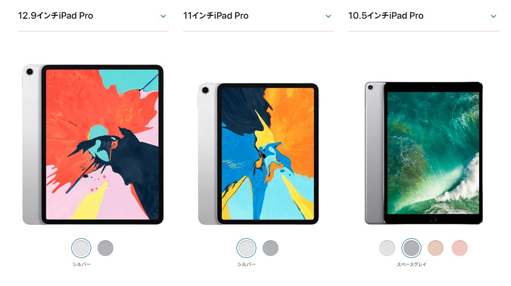 iPad 色 シリーズ