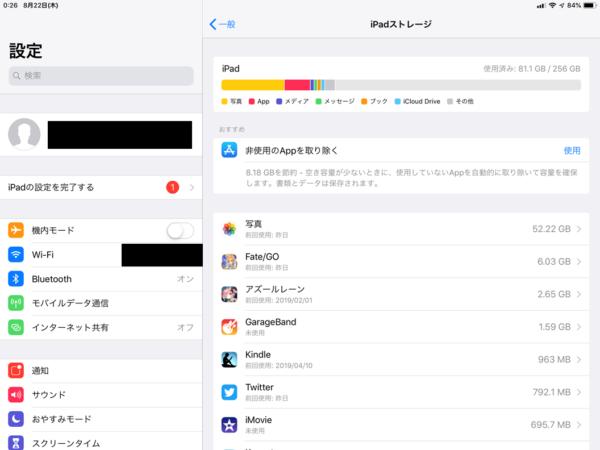 iPad 容量 使用状況
