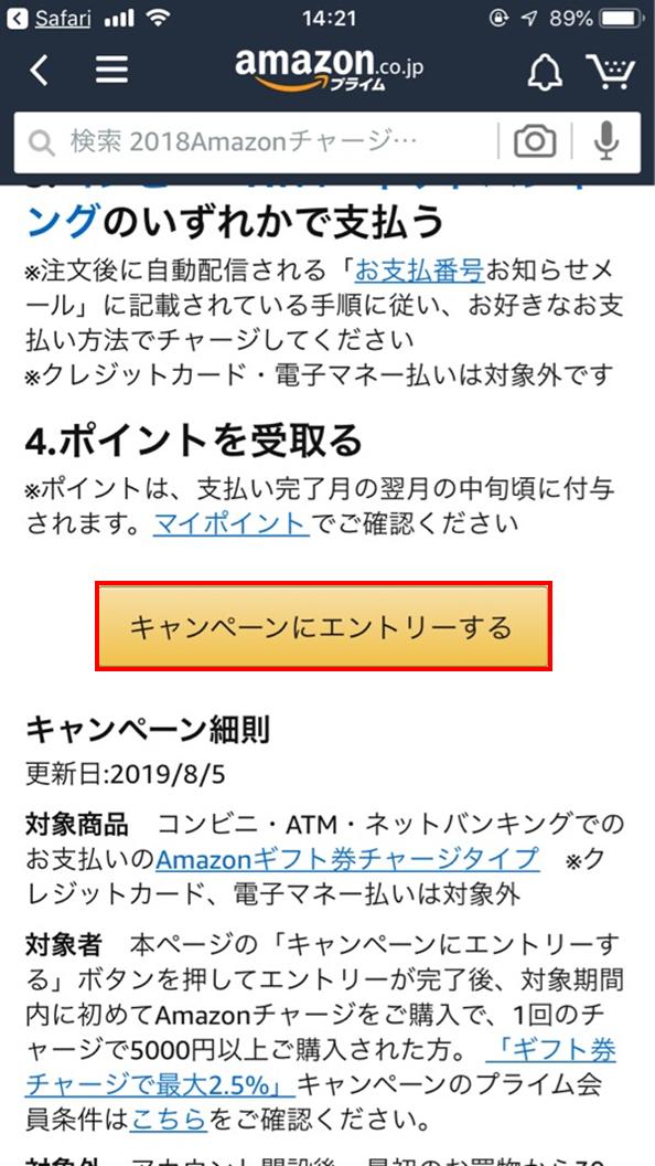 アマゾンギフト券 1000円貰えるキャンペーン エントリー方法
