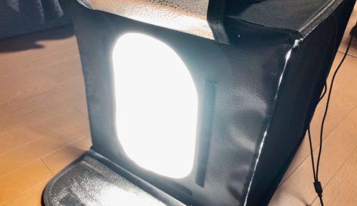 【SAMTIAN 撮影ボックスレビュー】普通照明の3倍の明るさまで調整可能な携帯型撮影ボックス【使い方を画像付で解説】