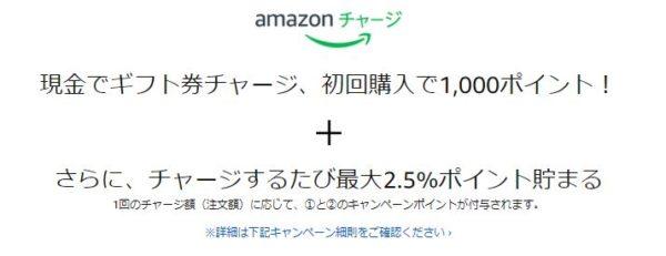 Amazonギフト券 チャージで1000円分のポイントもらえる