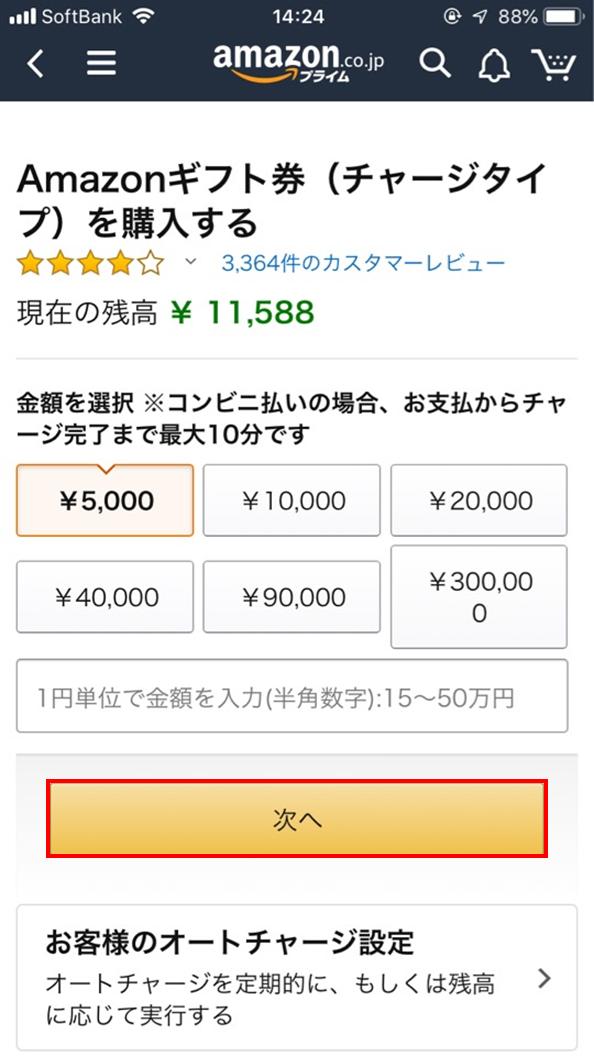 Amazonギフト券 キャンペーン 5000円ぴったりでもOK