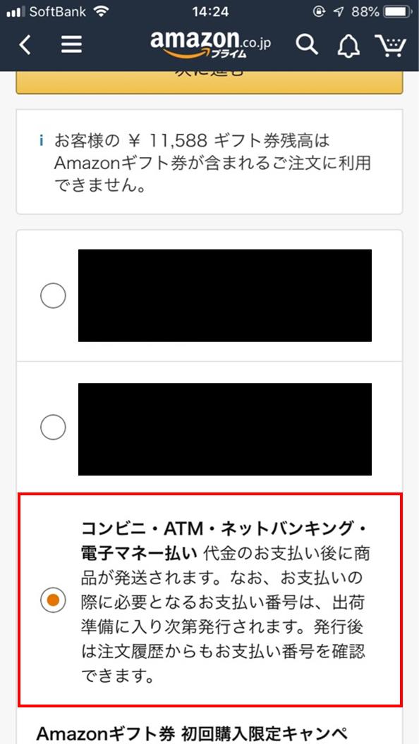 Amazonギフト券 コンビニ・ATM・ネットバンキングで購入