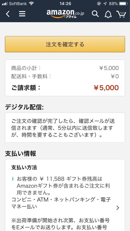 Amazonギフト券 支払い方法 確認