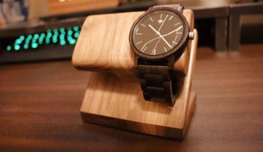 【WatchLife 木製ウォッチスタンドレビュー】ウォールナット製のおしゃれなインテリア【2本用】