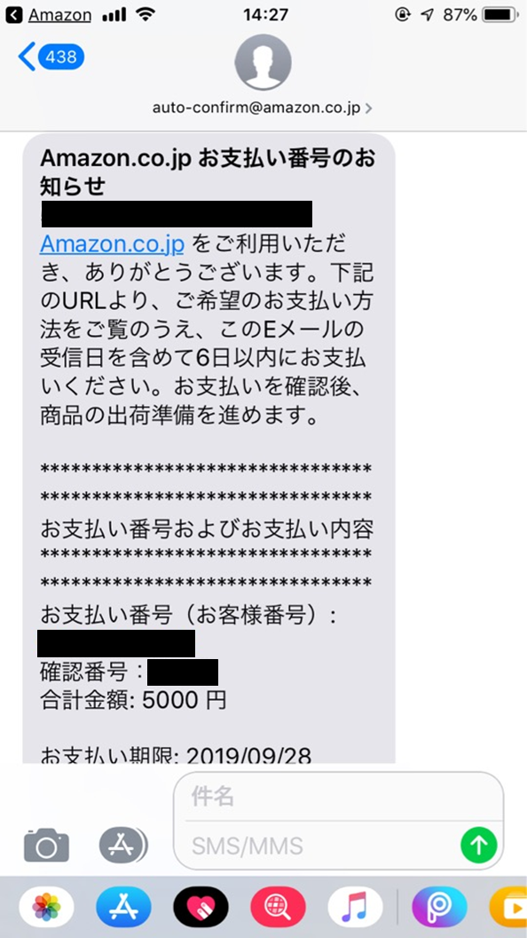 Amazonギフト券 メール確認