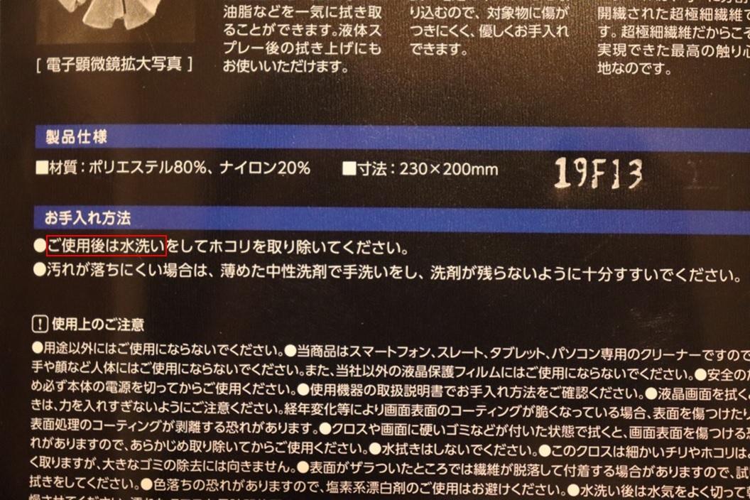 エレコム KCT-006GYは水洗い可能。