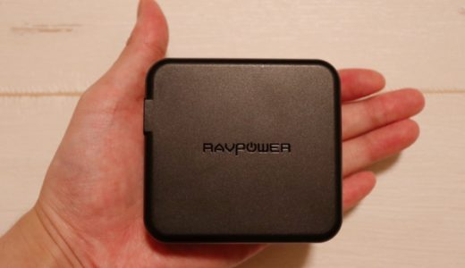 【RAVPower RP-PB125レビュー】急速充電可能なACアダプタ内蔵モバイルバッテリー