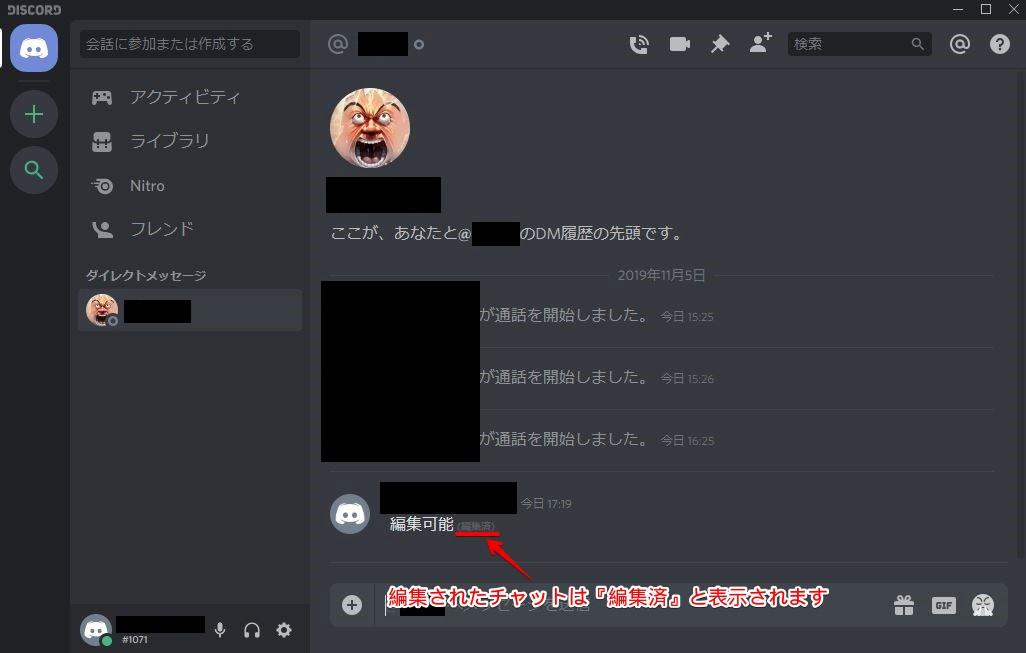 Discordのチャットを編集した場合、編集済と表示される
