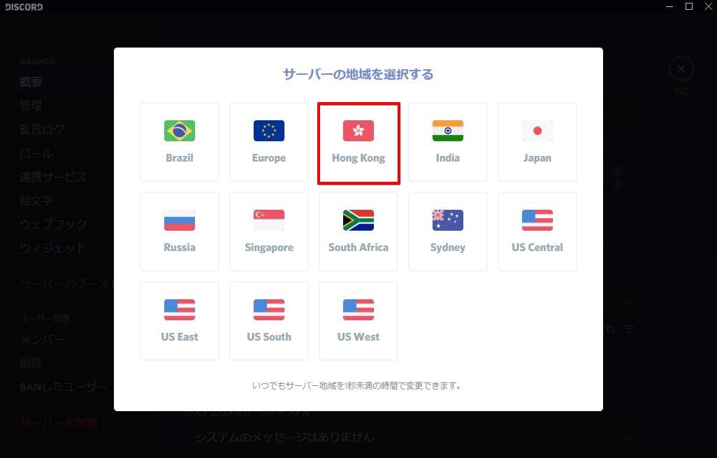 Discordが鯖落ちした場合、アジア圏のリージョンを選択する