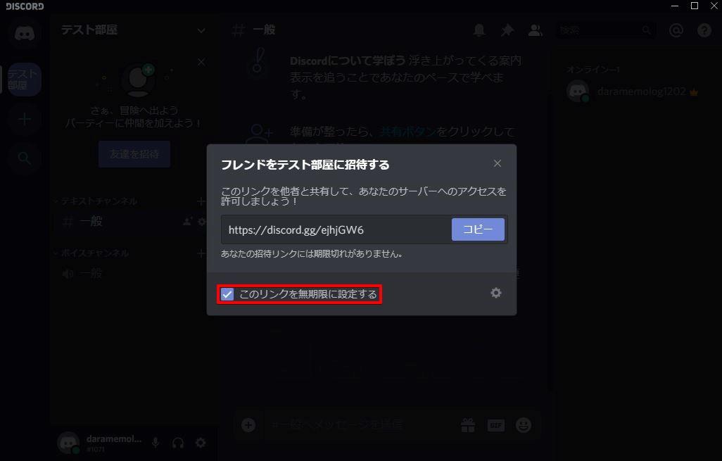 このリンクを無期限に設定するをクリックすれば、招待URLが期限切れにならない