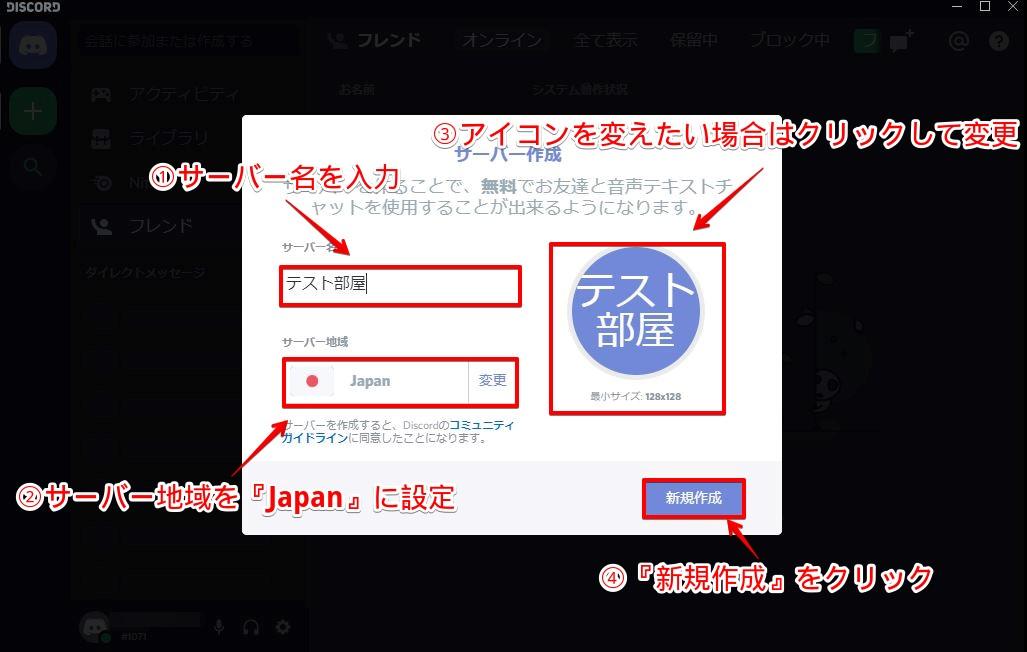 サーバー名を入力・サーバー地域をJapanにする・アイコンを変更した後、新規作成をクリックする