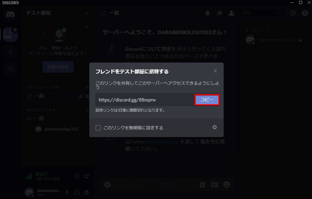 招待URLをコピーし、ユーザーに共有する