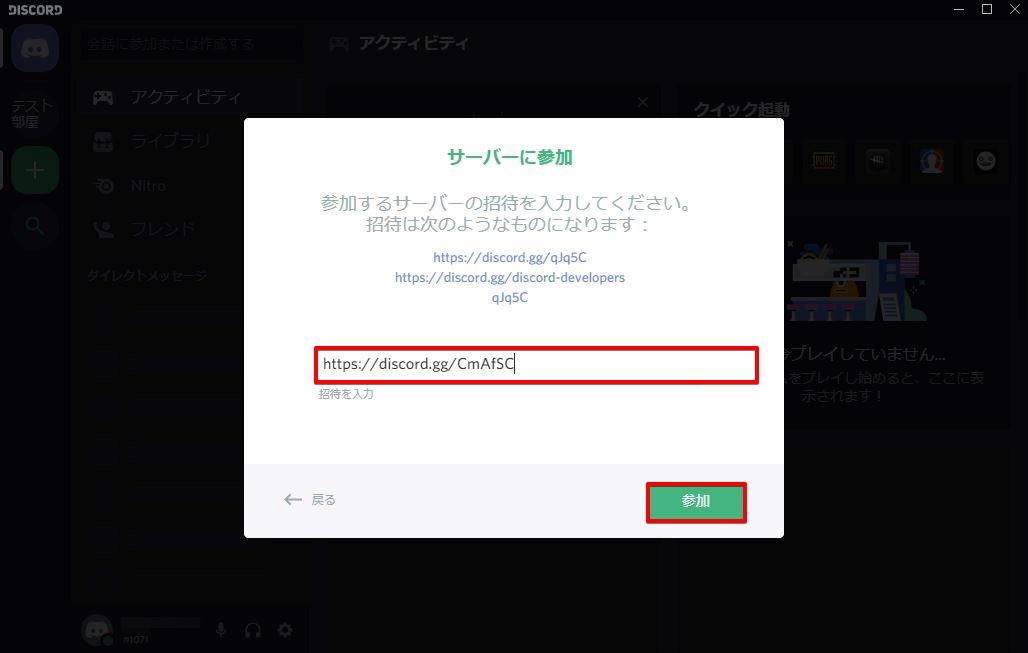 招待URLを入力し、参加ボタンをクリックする