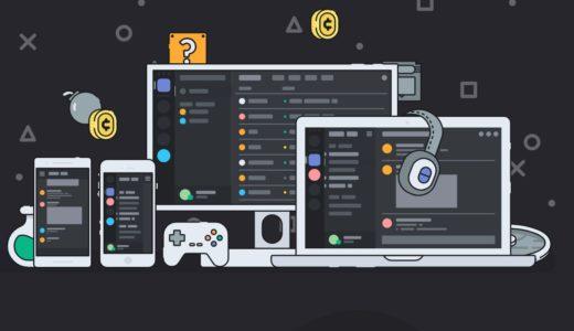 【裏技あり】初心者でも分かるDiscordの使い方とは?団員・クランメンバーになるなら導入必須なボイスチャットアプリ
