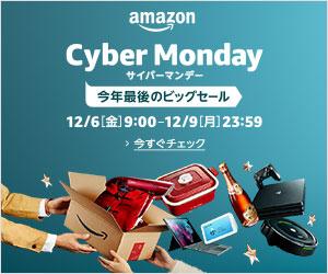 【2019年】Amazonサイバーマンデーで買うべきオタ活が捗るおすすめガジェット・ゲーム・家電の目玉商品
