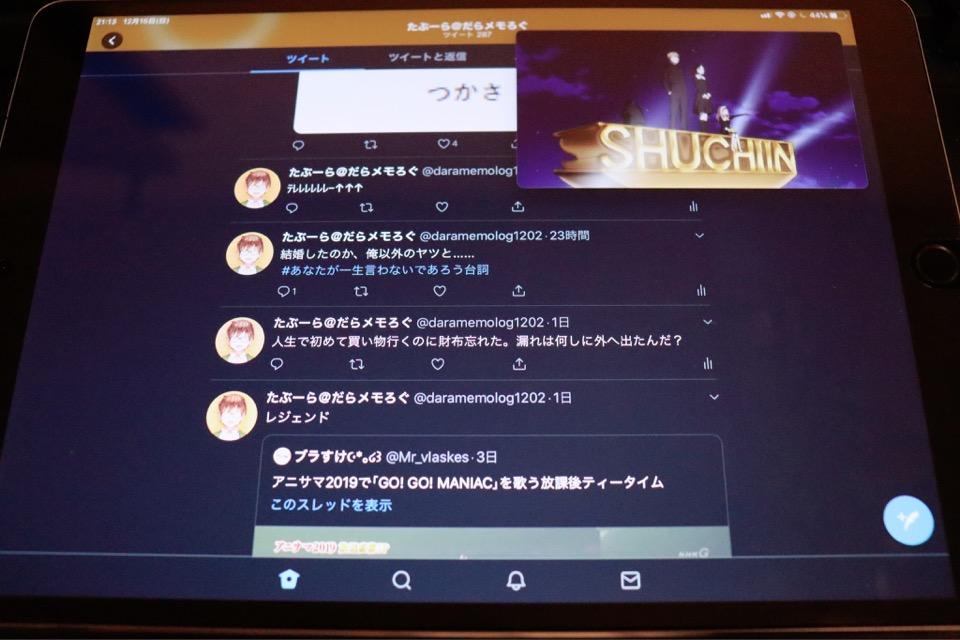 プライムビデオのアプリを使えば、Twitter中でもアニメ・映画を観られる