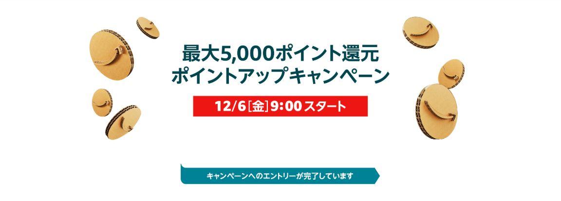 Amazonサイバーマンデー2019は12月6日9時から開催