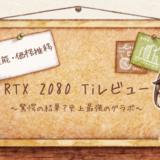 RTX 2080 Tiレビュー