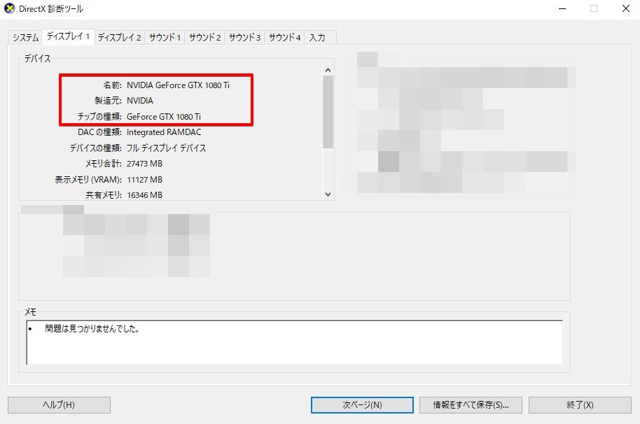 dxdiagで、グラフィックボードの名前やGPUの種類を確認することができる