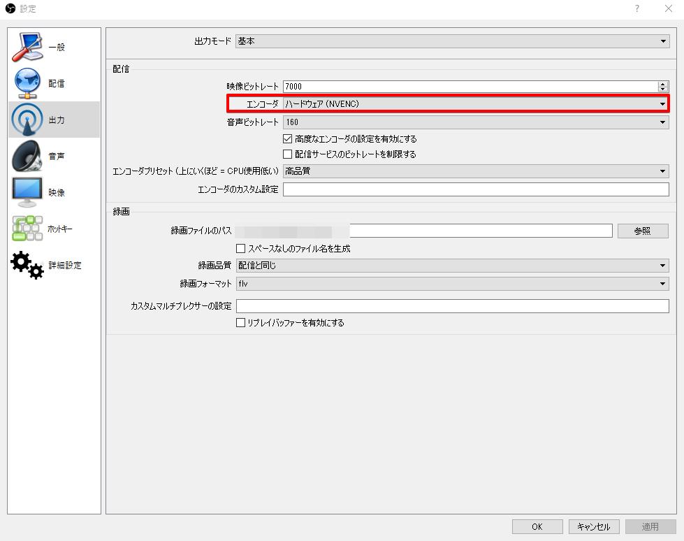 OBS Studioという配信ソフトを使用すれば、GPUを利用して配信が出来るため、CPUに負荷をかけることがありません。