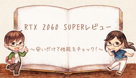 【安いだけ?】RTX 2060 SUPER レビュー|性能差と価格推移を出してみた