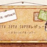 RTX 2070 SUPERレビュー