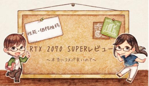 【本当にコスパ良いの?】RTX 2070 SUPER レビュー|性能差と価格推移を出してみた