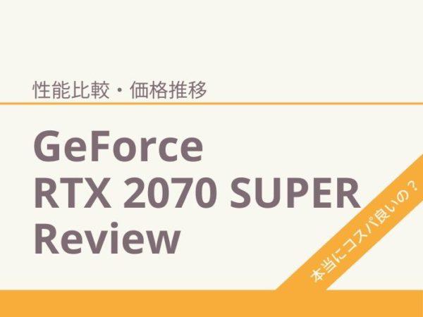 RTX 2070 SUPERの性能比較と価格推移