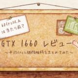 GTX 1660 レビュー。最安価格は2万円台
