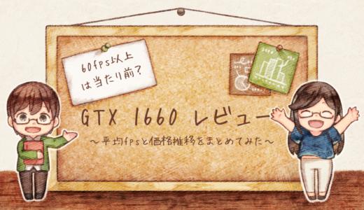 【2万円台の性能は?】GTX 1660レビュー|低価格ながらも60fpsを狙えるグラフィックボード