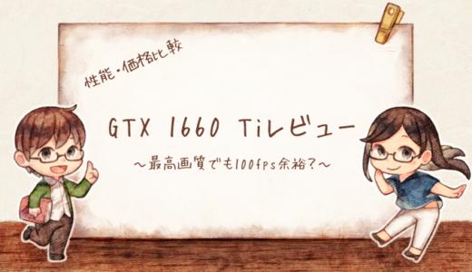 【100fps余裕?】GTX 1660 Tiレビュー|コスパ重視のレイトレ非対応グラフィックボード