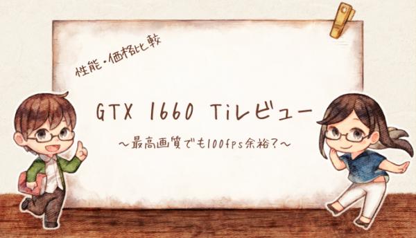 GTX 1660 Tiレビュー|性能比較・価格推移