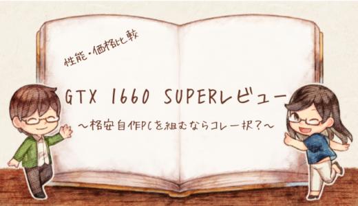 【格安自作PCに必須】GTX 1660 SUPERレビュー|人気FPSゲーなら余裕で遊べるグラフィックボード