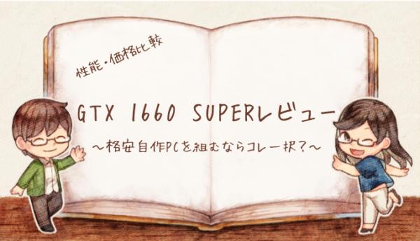 GTX 1650 SUPERをレビュー。2万円台という安いグラボながら性能は60fps余裕