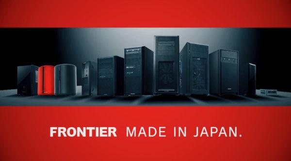 Frontierはなぜ安い?壊れやすい?おすすめBTOパソコン