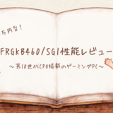 FRGKB460/SG1性能レビュー
