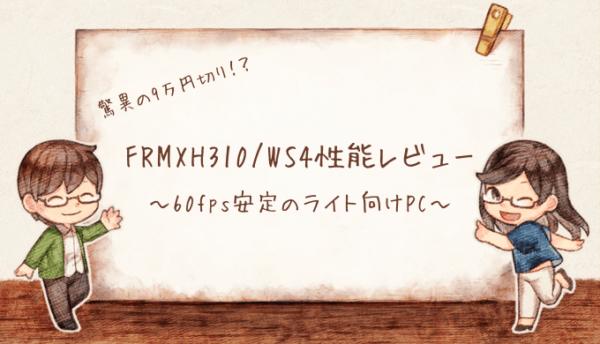 FRMXH310/WS4性能レビュー