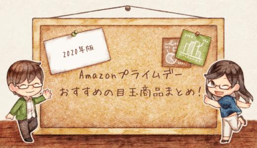 【完全攻略】Amazonプライムデーで買うべきおすすめゲーミングデバイス・ガジェットまとめ