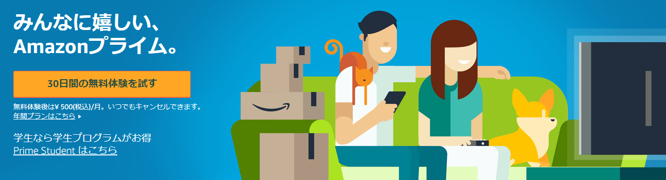 Amazonプライム会員は1ヶ月無料で登録できる