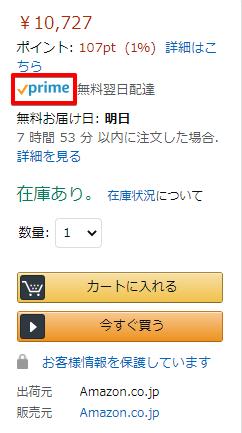 Amazonプライム配送特典の対象商品