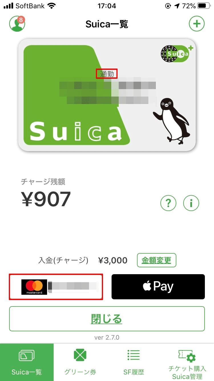 SUICAのアプリを利用すれば、AmazonMasterカードでチャージできる